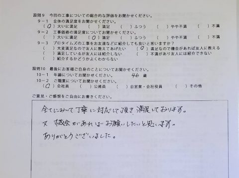 神戸市 北区 M様邸