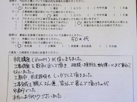 宝塚市 H様邸